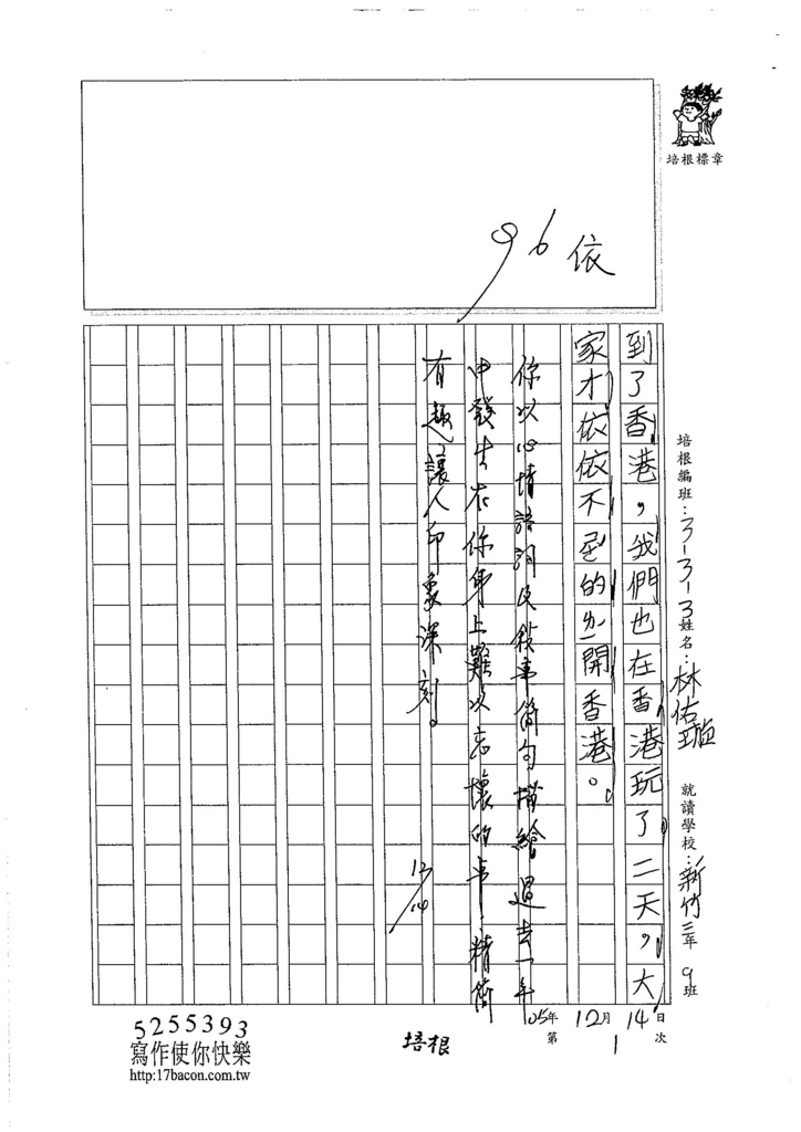 105W3301林佑璇 (3)