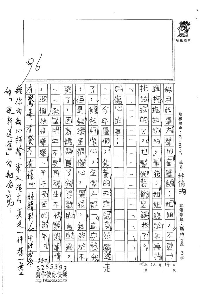 105W3301林侑洵 (2)