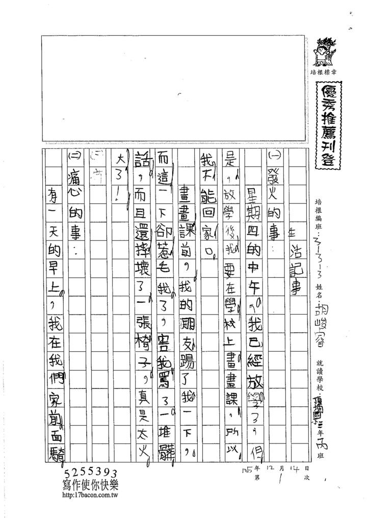 105W3301胡峻睿 (1)