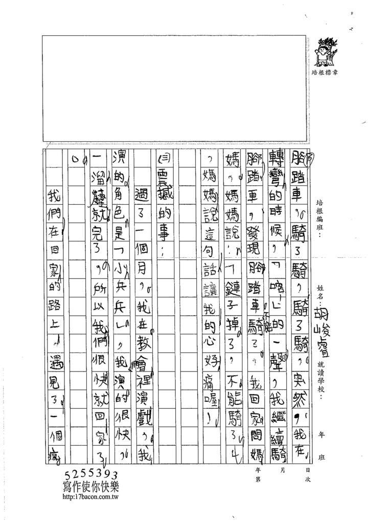 105W3301胡峻睿 (2)
