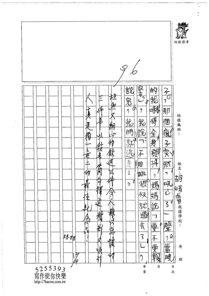 105W3301胡峻睿 (3)