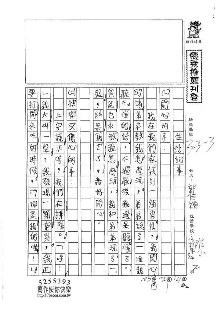 105W3301郭佳穎 (1)