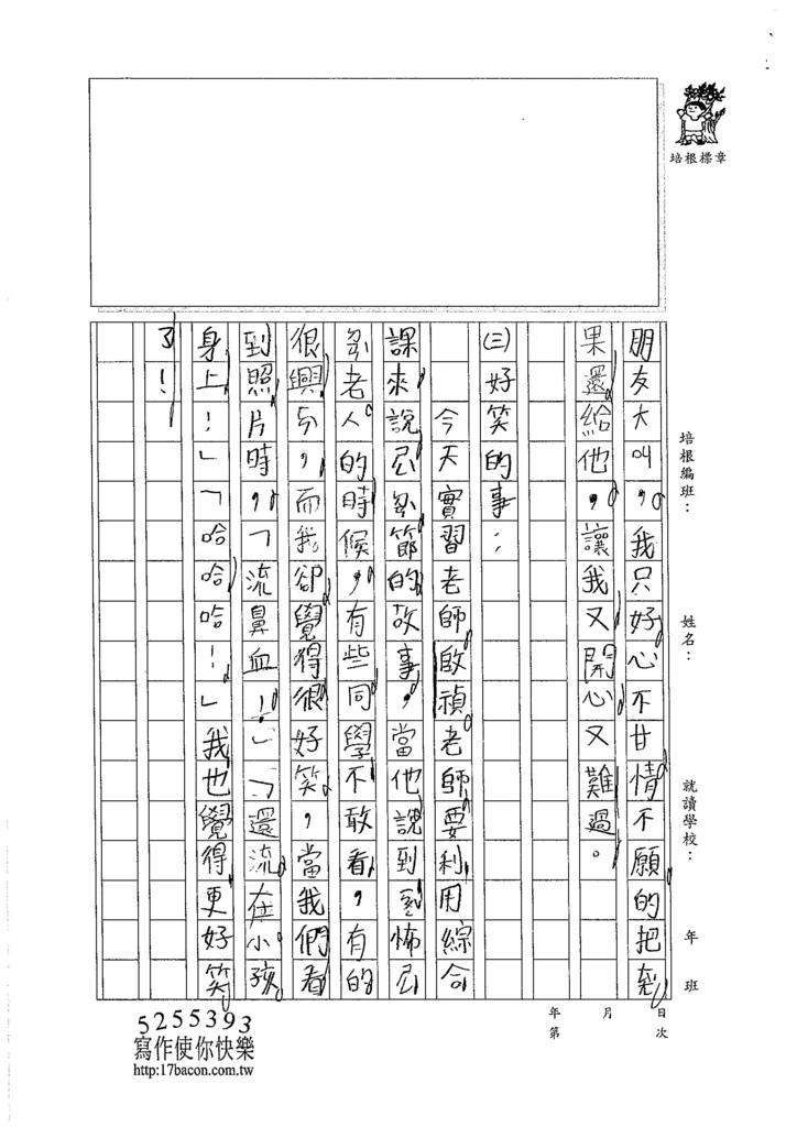 105W3301郭佳穎 (2)
