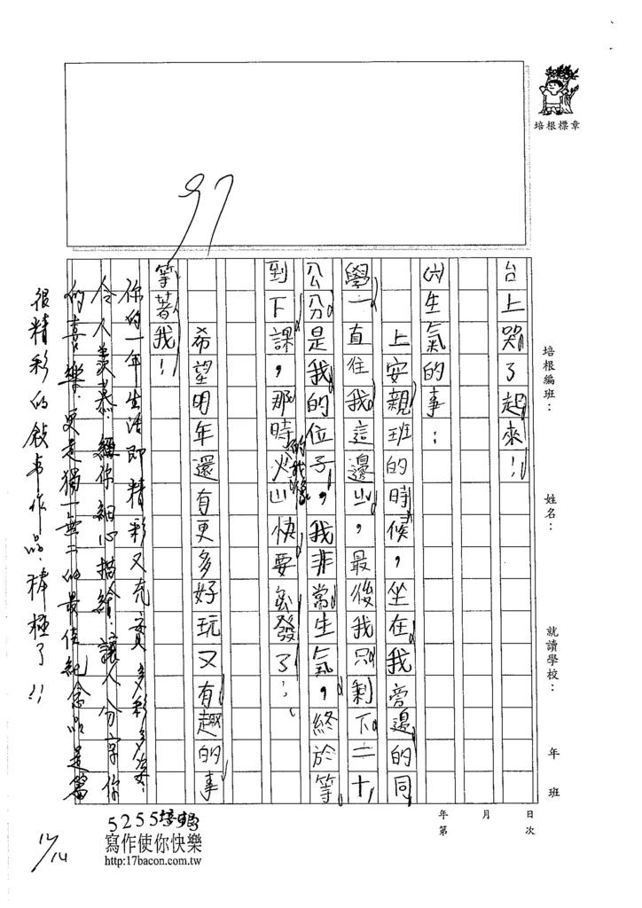 105W3301郭佳穎 (4)