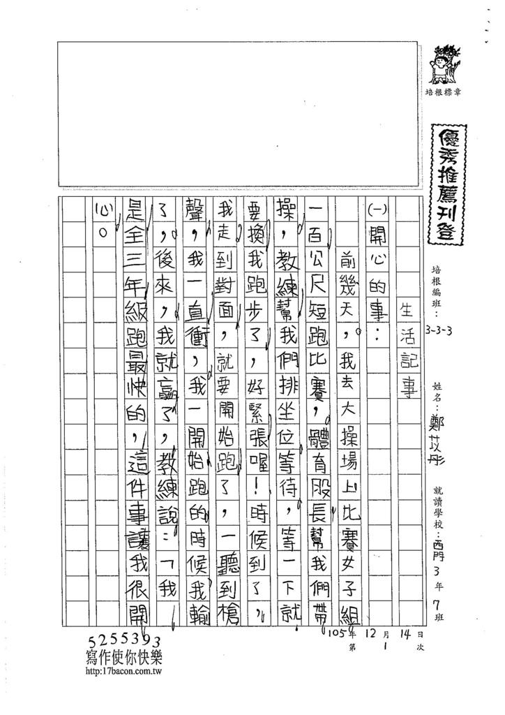 105W3301鄭苡彤 (1)