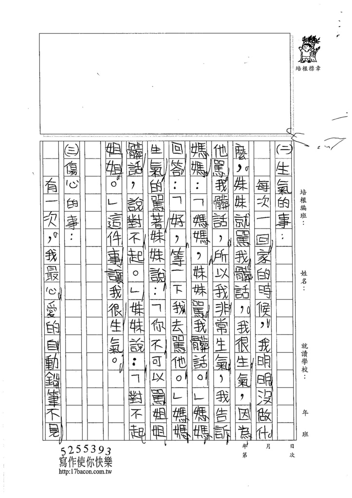 105W3301鄭苡彤 (2)
