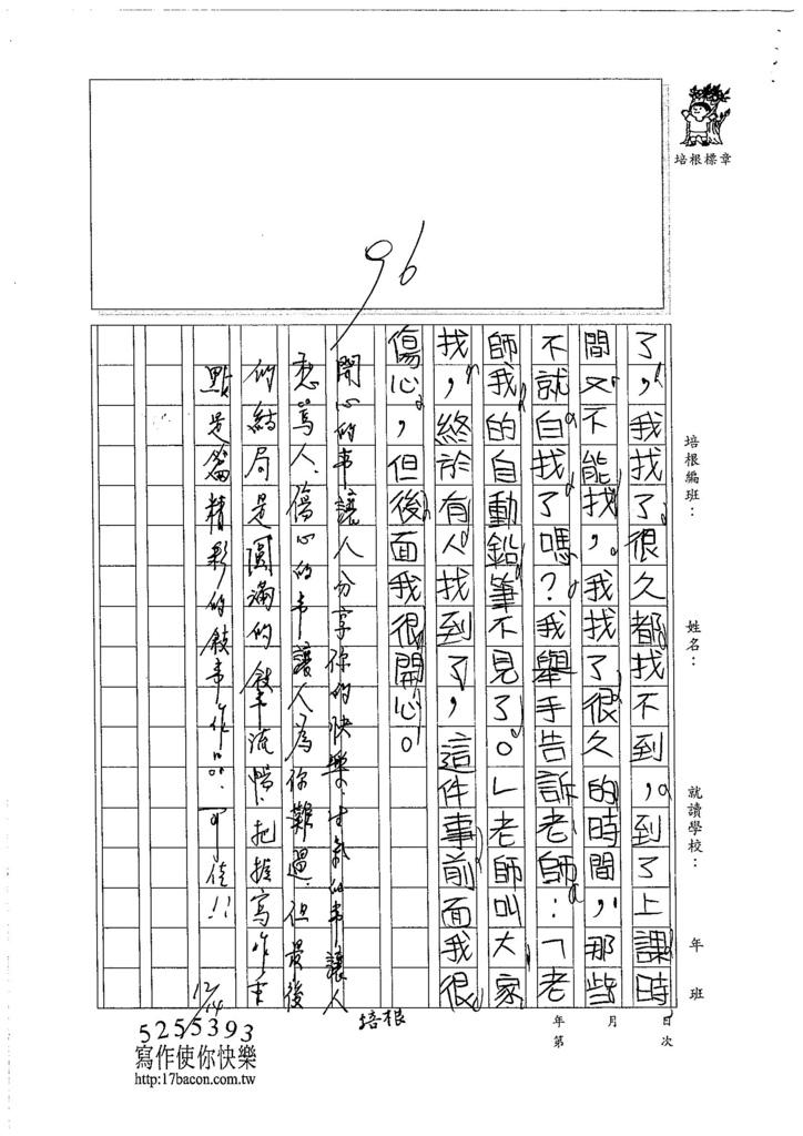 105W3301鄭苡彤 (3)
