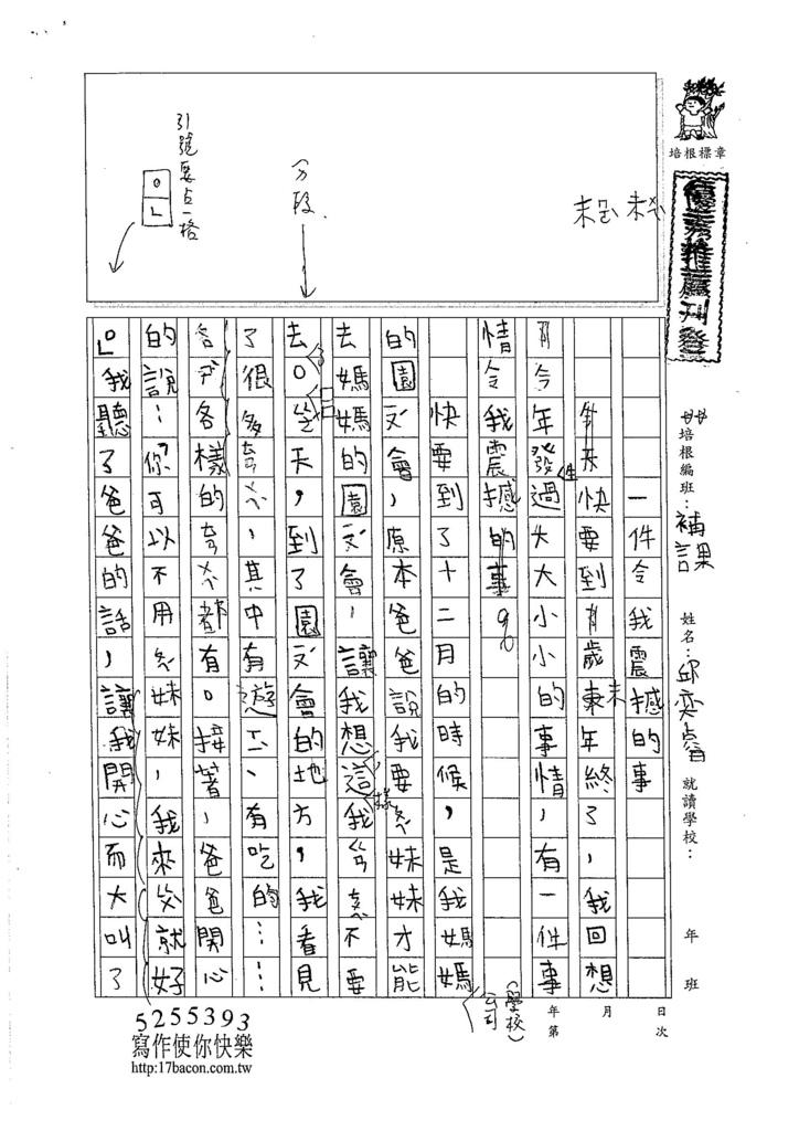 105W3301邱奕睿 (1)
