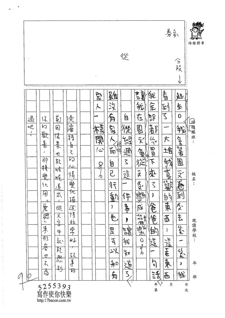 105W3301邱奕睿 (2)
