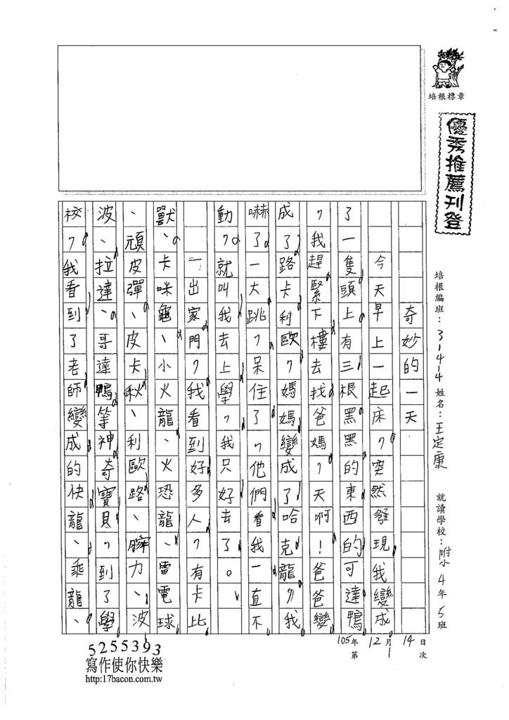 105W4301王定康 (1)