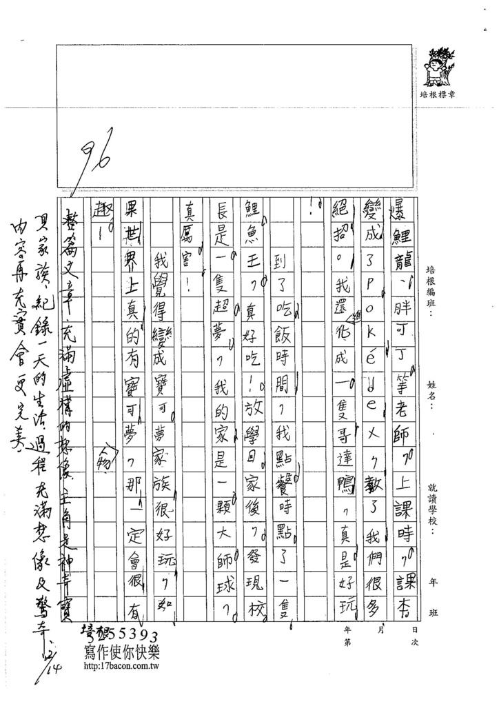 105W4301王定康 (2)