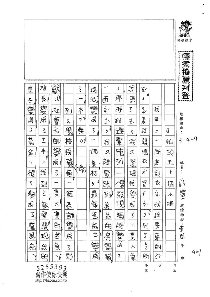 105W4301彭珈恩 (1)