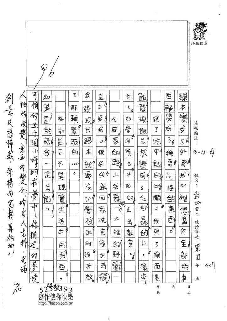 105W4301彭珈恩 (2)