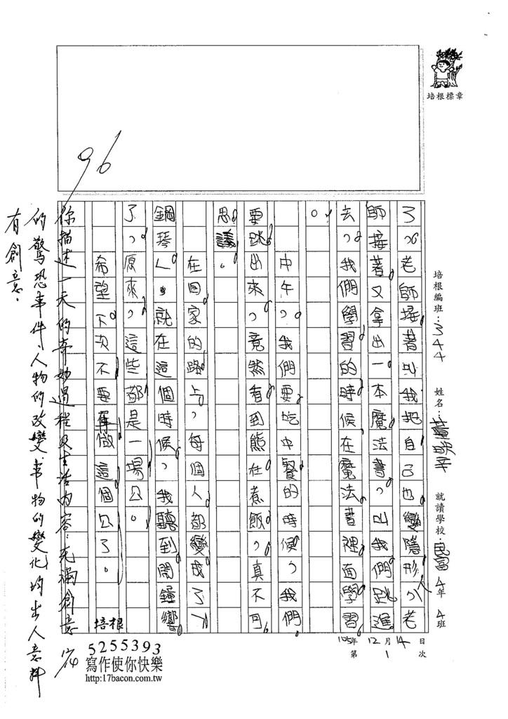 105W4301董映辛 (2)