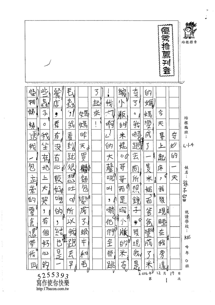 105W4301徐子甯 (1)