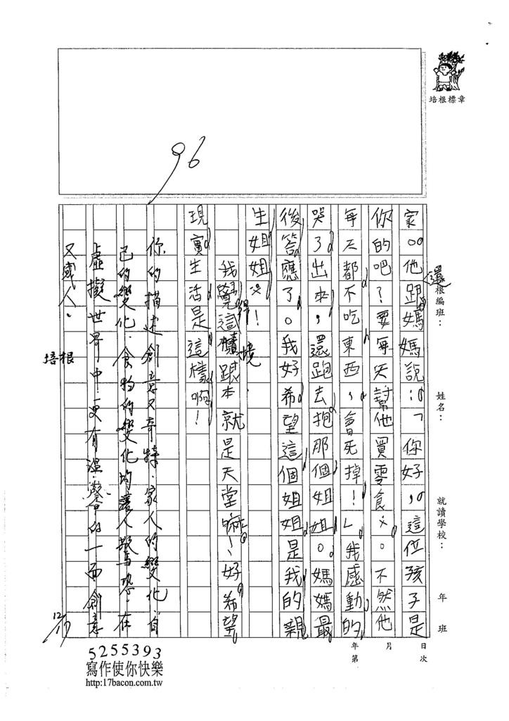 105W4301徐子甯 (2)