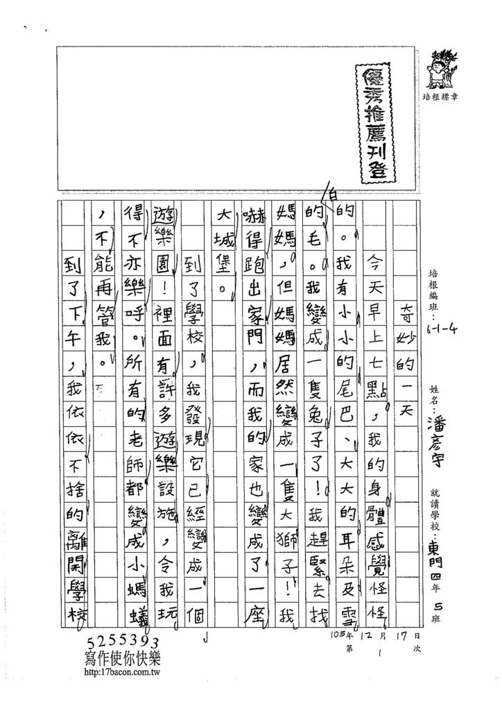 105W4301潘彥宇 (1)