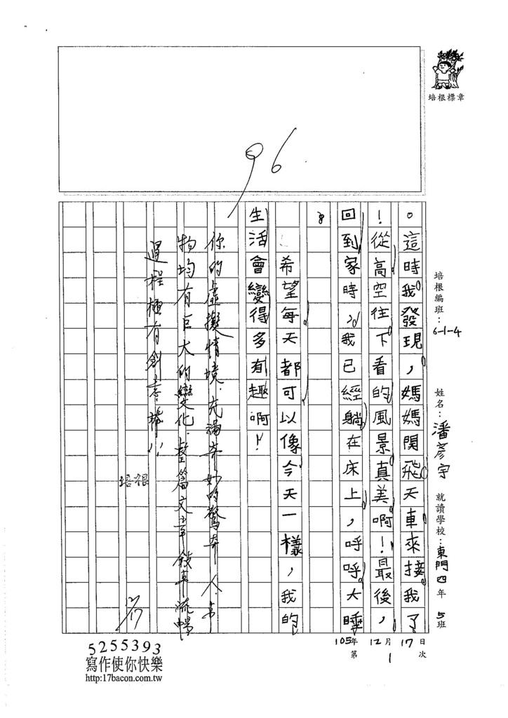 105W4301潘彥宇 (2)