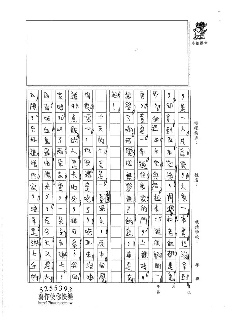 105W4301蔡聿恩 (2)