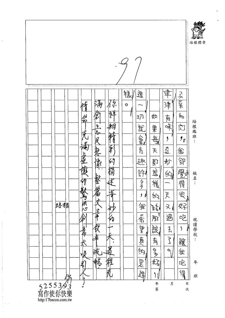 105W4301蔡聿恩 (3)