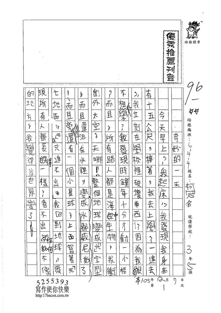 105W4301柯冠名 (1)