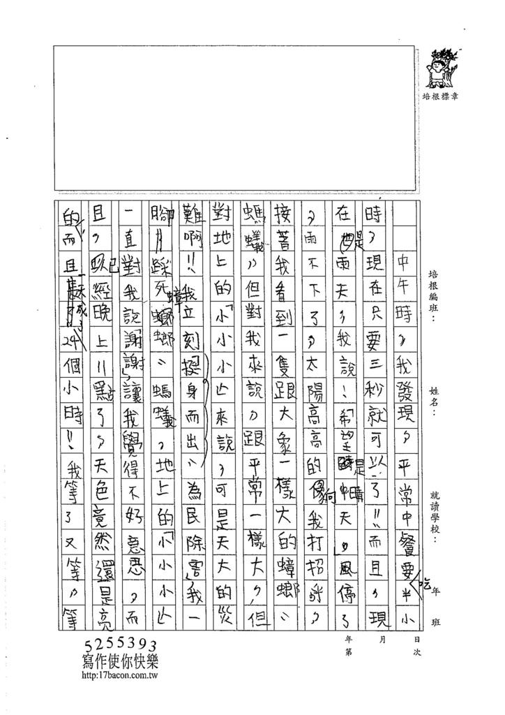 105W4301柯冠名 (2)
