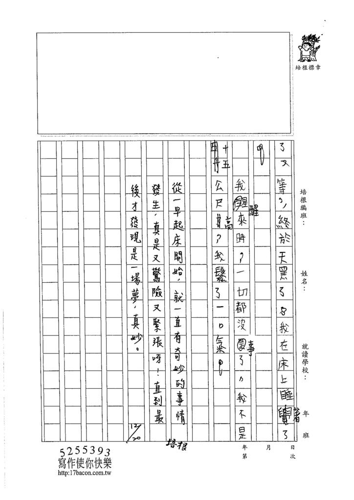 105W4301柯冠名 (3)