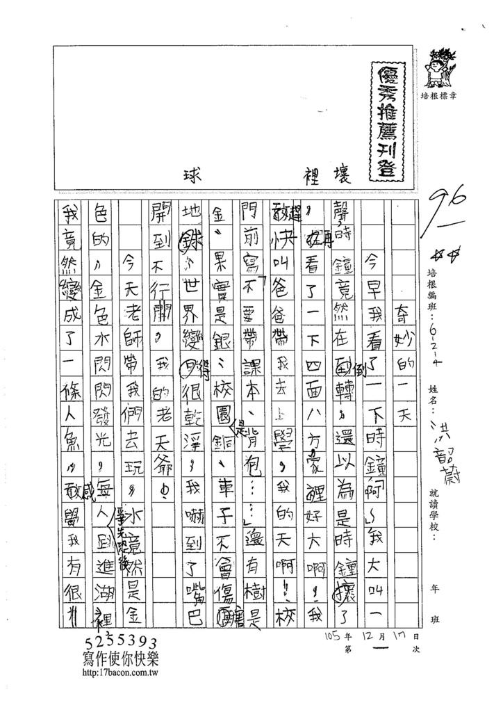 105W4301洪韶蔚 (1)