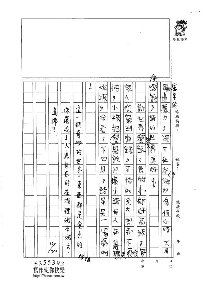 105W4301洪韶蔚 (2)