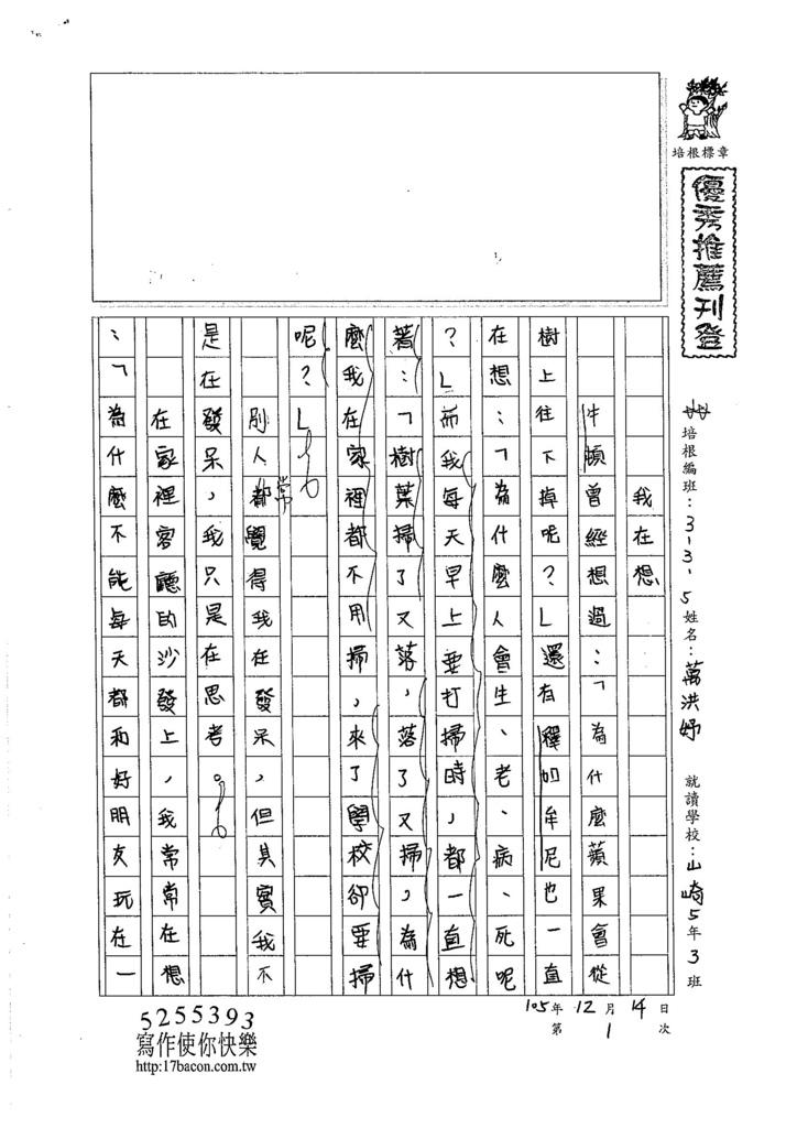105W5301萬洪妤 (1)