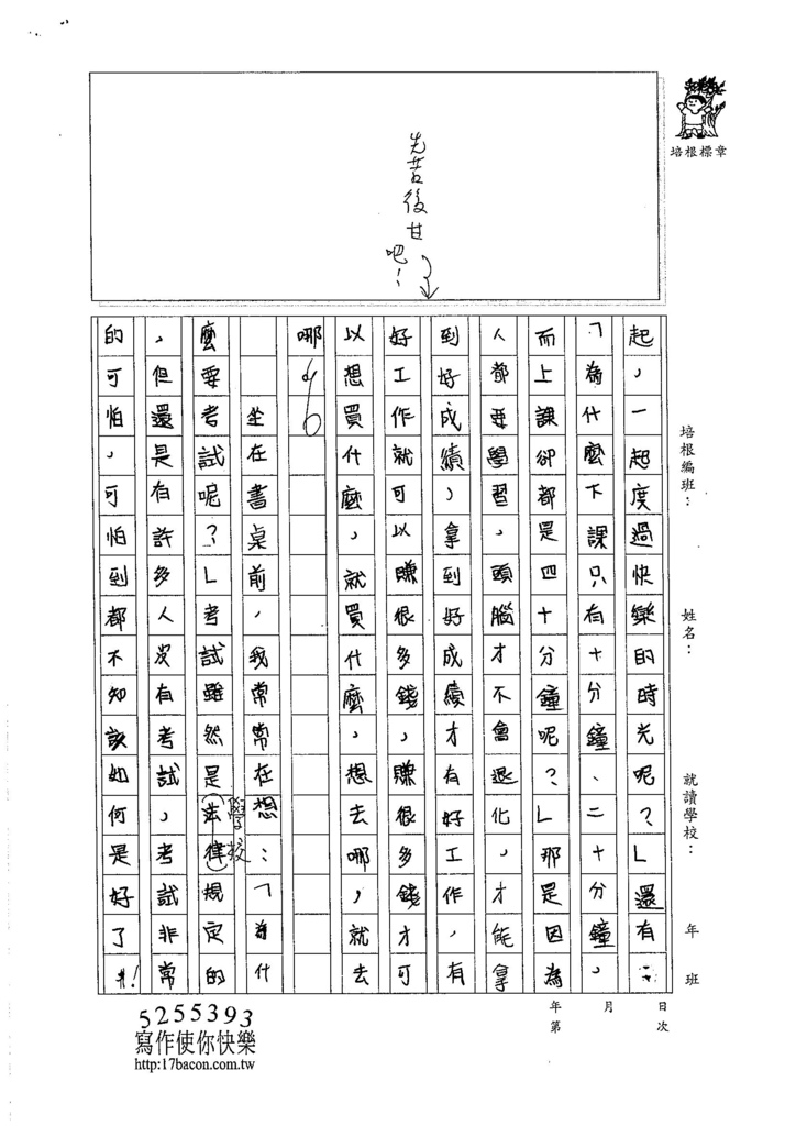 105W5301萬洪妤 (2)