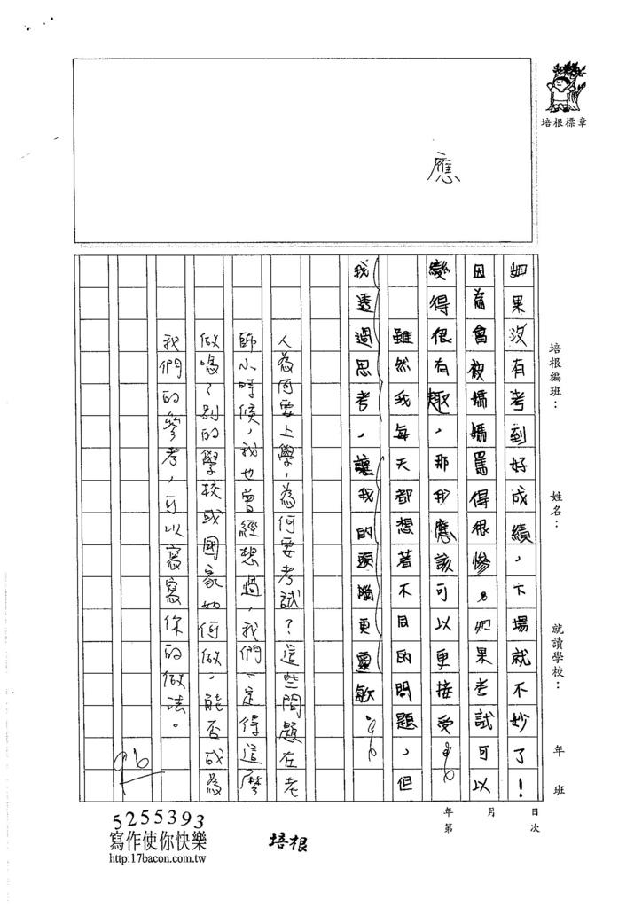 105W5301萬洪妤 (3)
