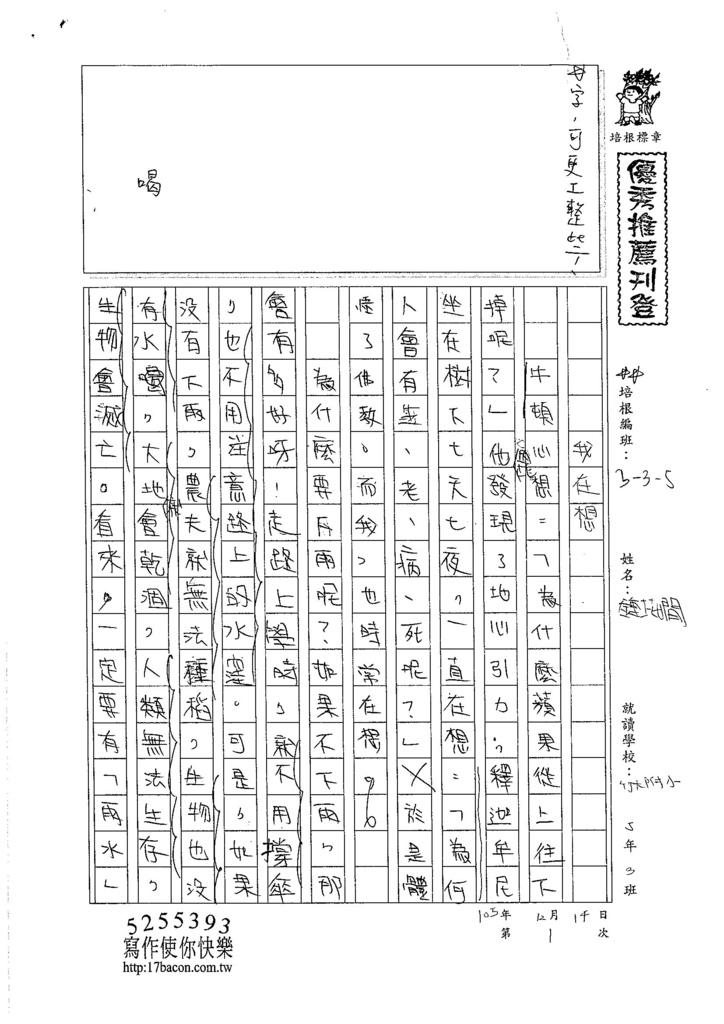 105W5301鍾苡嫺 (1)