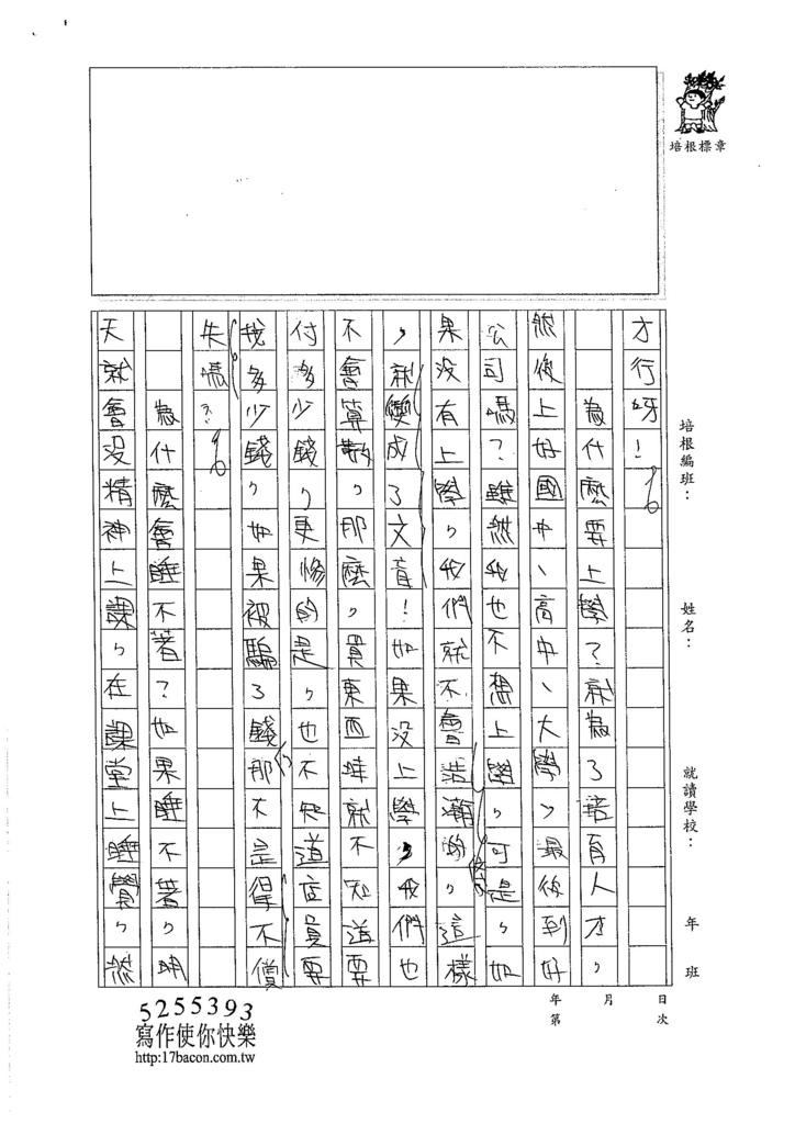 105W5301鍾苡嫺 (2)