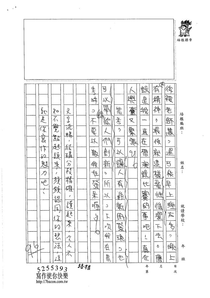 105W5301鍾苡嫺 (3)
