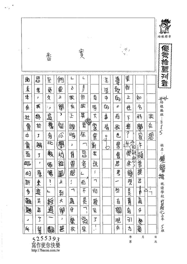 105W5301鍾耀緯 (1)