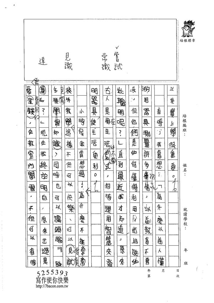105W5301鍾耀緯 (2)