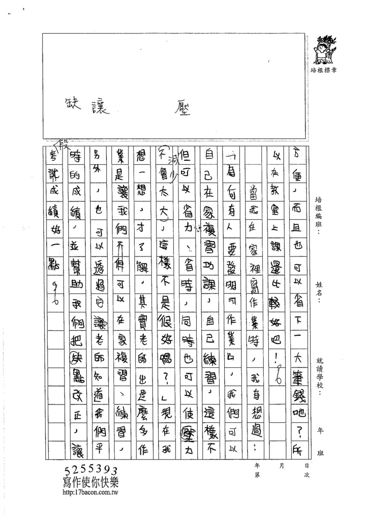 105W5301鍾耀緯 (3)