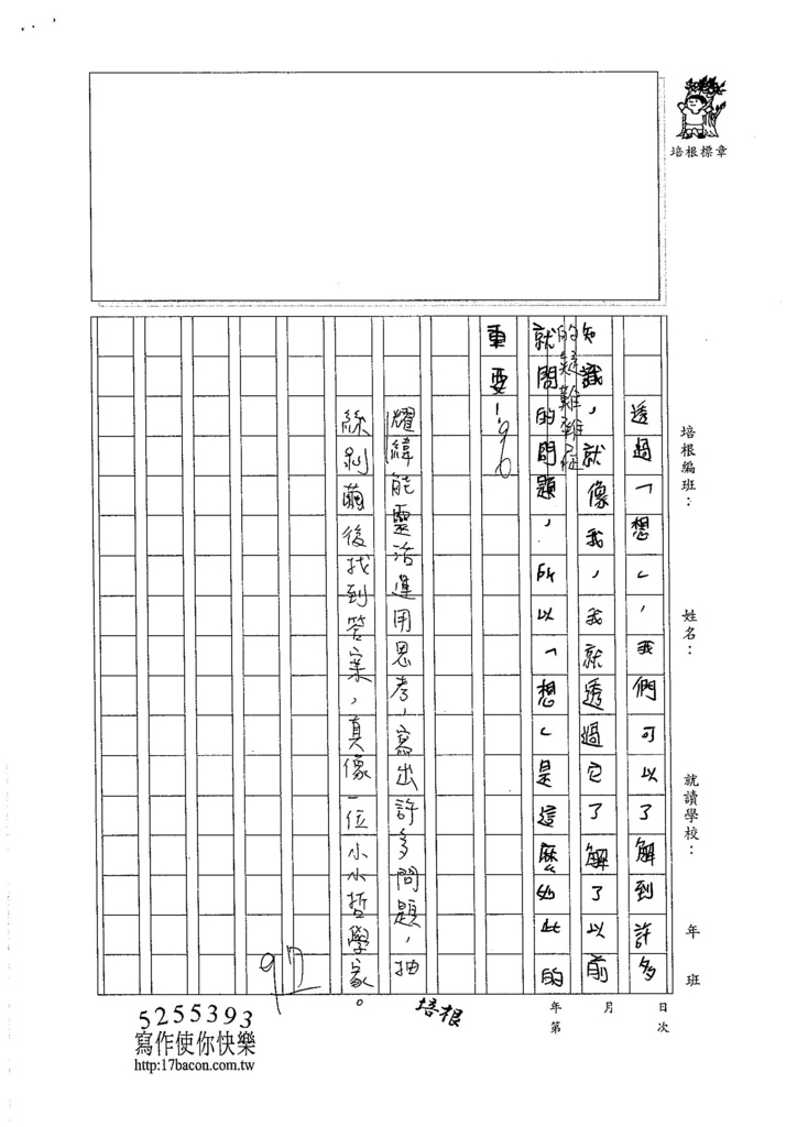 105W5301鍾耀緯 (4)