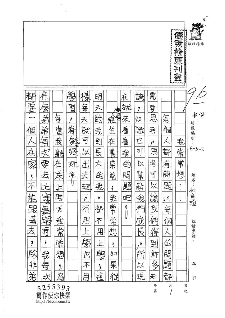 105W5301杜育瑄 (1)