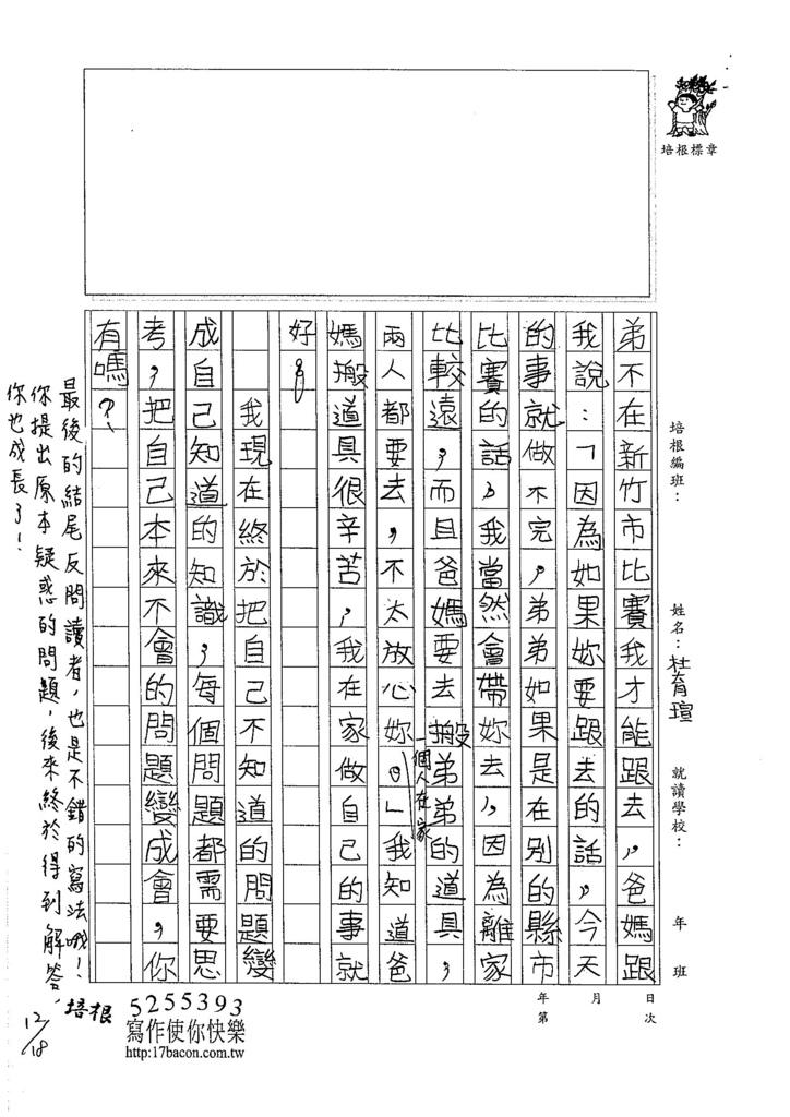 105W5301杜育瑄 (2)