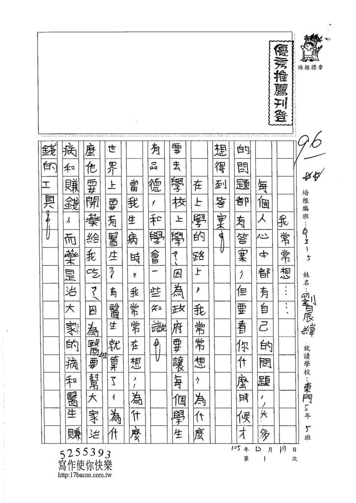 105W5301劉晨緯 (1)