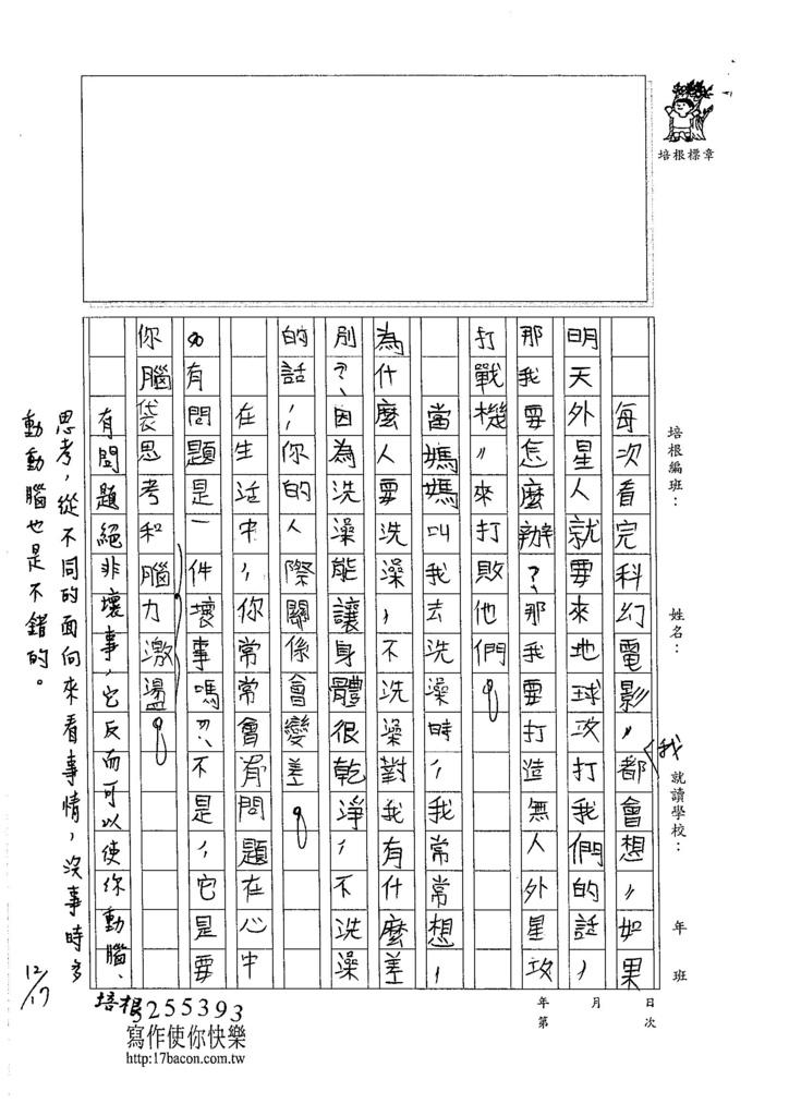 105W5301劉晨緯 (2)