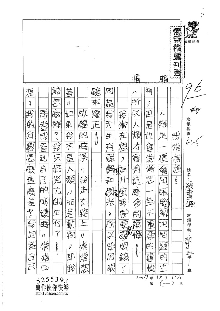 105W5301顏書函 (1)