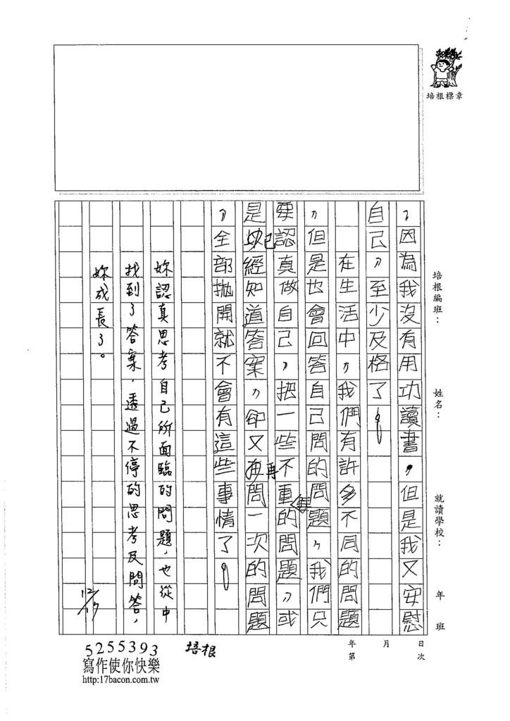 105W5301顏書函 (2)