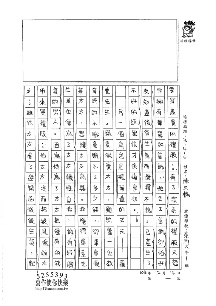 105W6301陳又榆 (2)