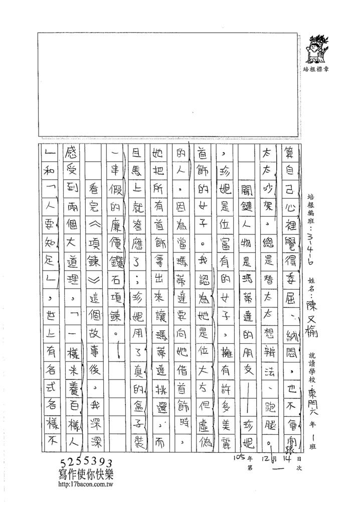 105W6301陳又榆 (3)