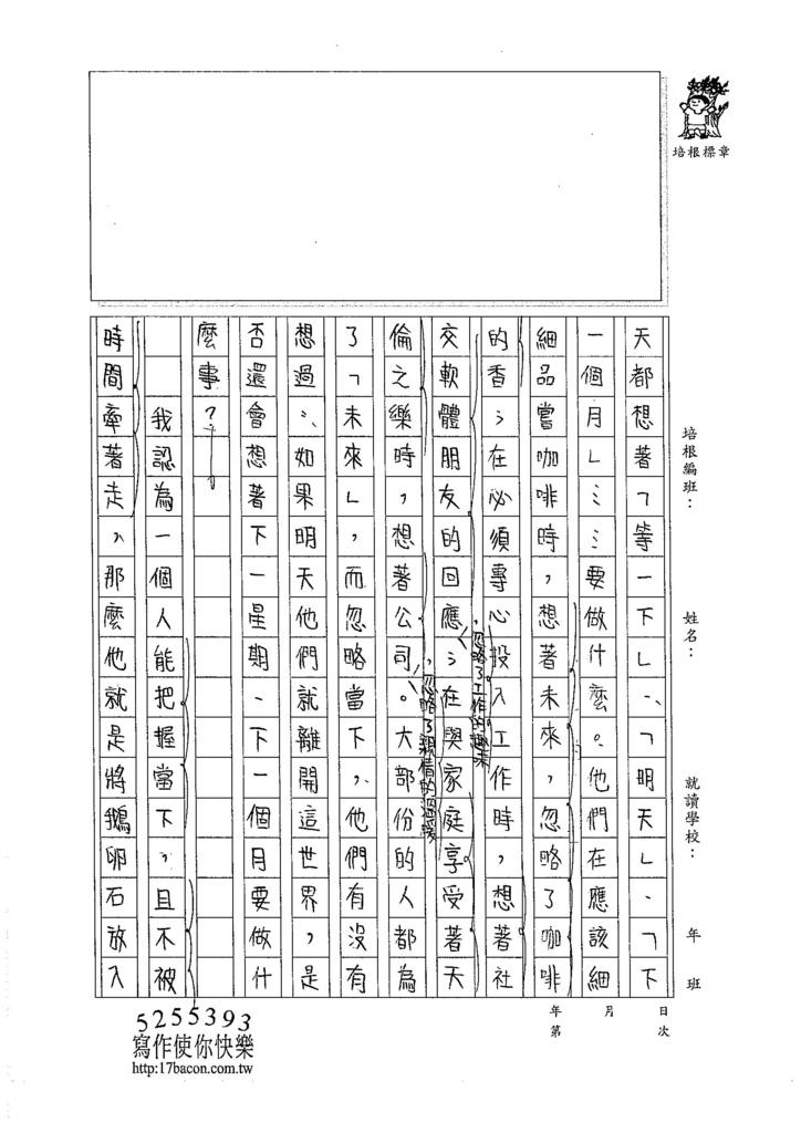 105WA209林芷韻 (2)
