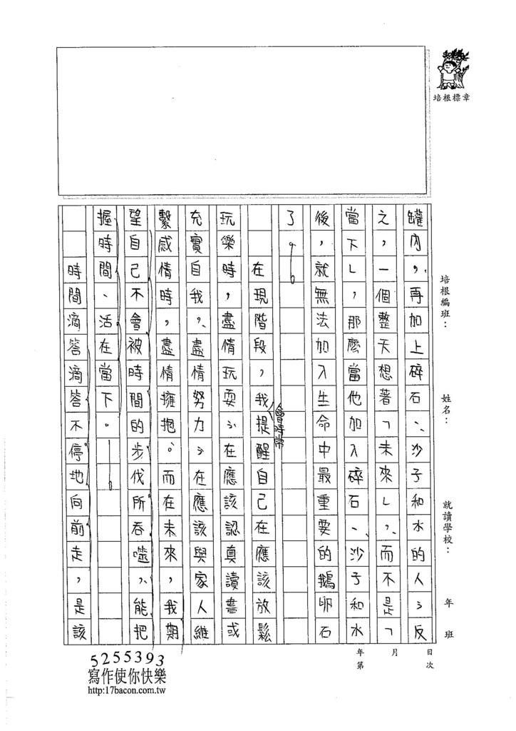 105WA209林芷韻 (3)