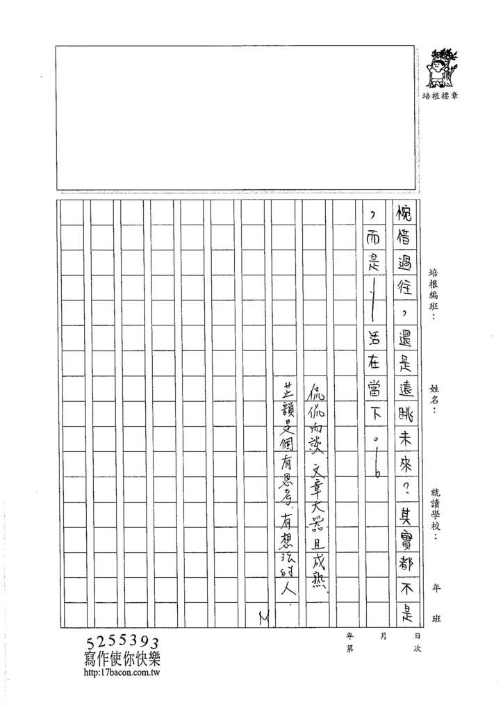 105WA209林芷韻 (4)